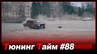 Тюнинг Тайм Жорик Ревазов выпуск 88: Копейка исполняет дрифт