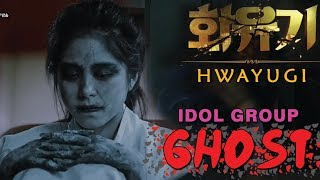 [ENG] Hwayugi - A Korean Odyssey | Ghost of Idol Trainee
