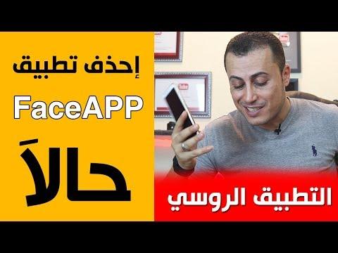 إحذر من إستخدام تطبيق تغيير الوجوه FaceApp