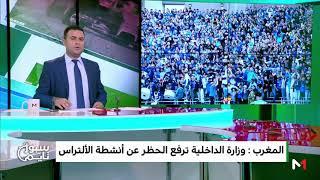 وزارة الداخلية ترفع الحظر عن أنشطة quotالألتراسquot في الملاعب الوطنية ...