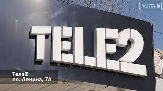 У абонентов Теле2 появился еще один центр обслуживания на площади Ленина 7а.