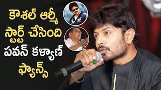 Kaushal Reveals Shocking Facts about Pawan Kalyan Fans   Kaushal Manda Vs Babu Gogineni Debate