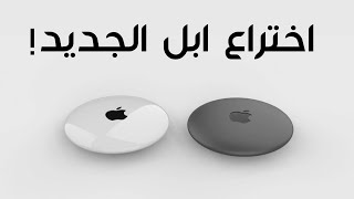 apple air tag | ابل اير تاج