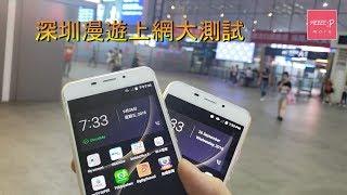 深圳漫遊上網測試