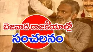 Heavy Sensation In Vijayawada Politics | BACK DOOR POLITICS | Mahaa News