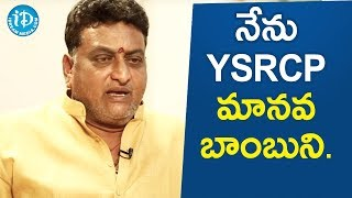 I Am YSRCP Human Bomb- Prudhvi Raj- Interview..