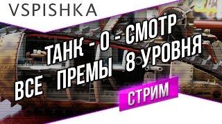 Танк-о-Смотр - Премиум танки и ПТ-САУ 8 уровня. 20:00 МСК