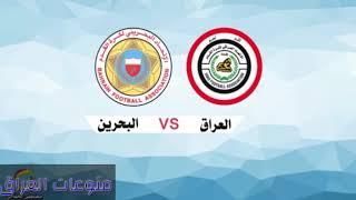 موعدمباراة العراق والبحرين خليجي 23     -