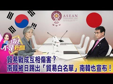 貿易戰成互相傷害?南韓被日踢出「貿易白名單」南韓也宣布!-【這!不是新聞 精華篇】20190802-6