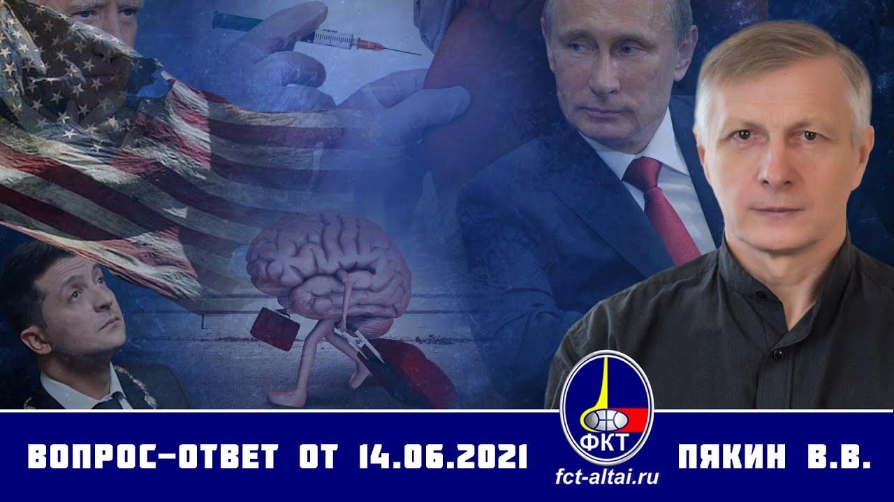 В.В. Пякин: Вопрос-Ответ, 14.06.21