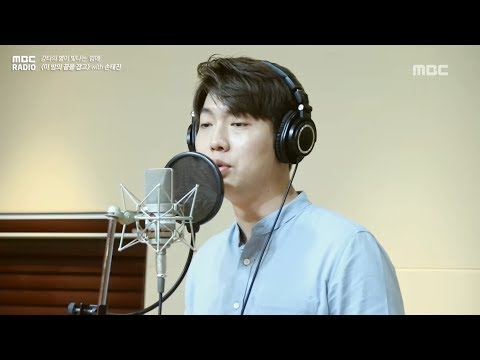 TJ Son -Old Song,손태진 - 오래된 노래20180616