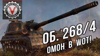 Объект 268 Вариант 4 - ОМОН ПТ-САУ! #птОМОН (первое впечатление)