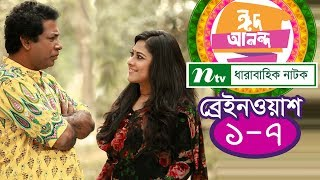 Comedy Natok: Brain Wash | ব্রেইন ওয়াশ | Full Natok | Mosharraf Karim | Sumaiya Shimu