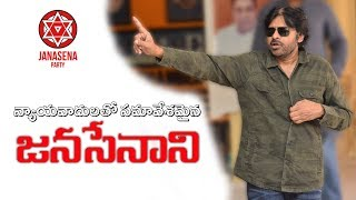 Pawan Kalyan Meeting with Advocates- Visuals..