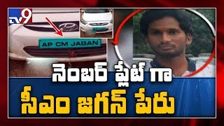 Andhra CM fan caught for faulty number plate..