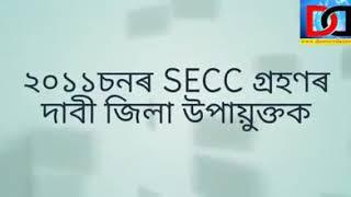 secc list assam 2011 Videos - Playxem com