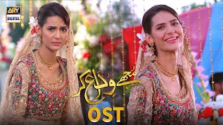 Mujhay Vida Kar – Yashal Shahid – Shani Arshad  Video Download New Video HD