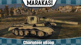 World of Tanks Charioteer обзор, недостатки и достоинства