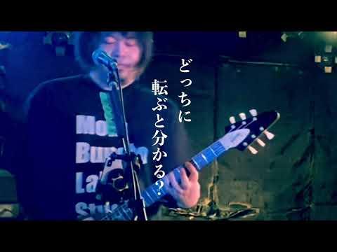 podo / パトロール(Live)