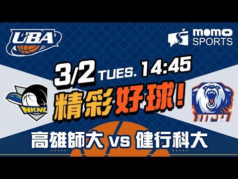 UBA 公開男一級8強  高雄師大 VS 健行科大 20210302 【Highlight】