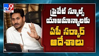 AP govt orders private schools & colleges to collect f..