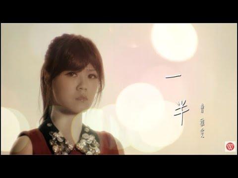 華特音樂-2013最新專輯-曹雅雯- 一半-完整版