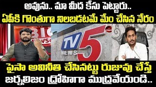TV5 Murthy gets anticipatory bail from AP High Court..