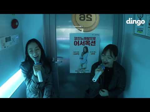 김윤아 [노래방어택#9] 노래방에 갑자기 김윤아가 들어온다면?