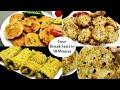 నాలుగు రకాల టిఫన్స్ కేవలం 10 నిమిషాల్లో || 4 Instant Breakfast Recipes Within 10min || New Tiffens