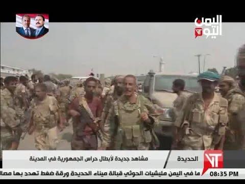 مشاهد جديدة لابطال حراس الجمهورية في مدينة الحديدة