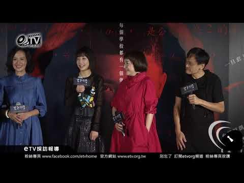 黃采儀 謝欣穎 恬妞 陳以文 角色介紹《藍色項圈》電影首映會