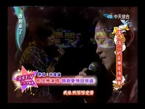 20110616 康熙來了 - 彭佳慧:聽說愛情回來過/林憶蓮