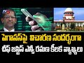 Supreme Court CJI NV Ramana Sensational Comments On Pegasus Issue | Supreme Court | TV5 News Digital
