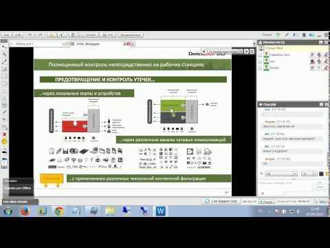 """Вебинар """"DeviceLock DLP: возможности и архитектурные особенности"""""""