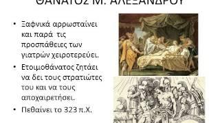 Ο ΘΑΝΑΤΟΣ ΤΟΥ ΜΕΓΑΛΟΥ ΑΛΕΞΑΝΔΡΟΥ