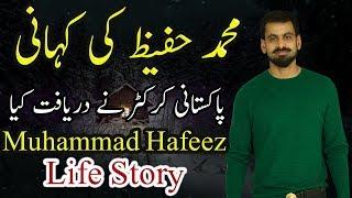 Mohammad Hafeez History Pakistani Cricketer Muhammad Hafeez Ki Kahani Life Story Biography