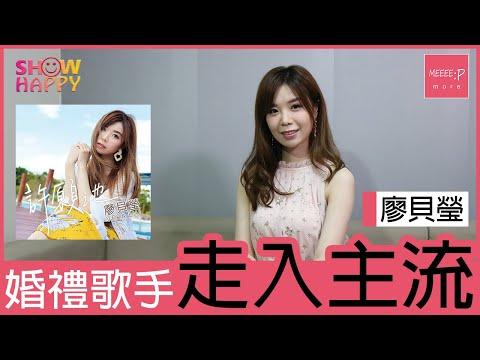 廖貝瑩由婚禮歌手走入主流