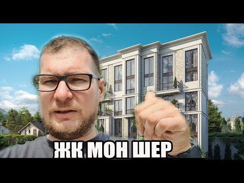 Самый неоднозначный ЖК Мон Шер / Недвижимость Сочи photo