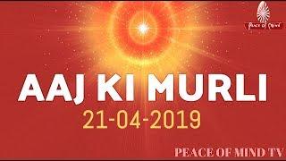 आज की मुरली 21-04-2019 | Aaj Ki Murli | BK Murli | TODAY'S MURLI In Hindi | BRAHMA KUMARIS | PMTV
