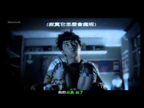 謝和弦 寂寞瘋了 MV 完整版