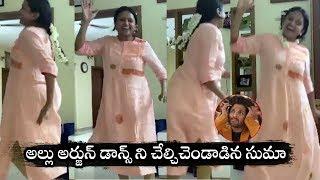 Anchor Suma performs superb dance to Allu Arjun's Ramuloo ..
