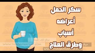 سكر الحمل أعراض و أسباب و طرق العلاج HD -