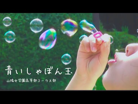 【Official Music Video】青いしゃぼん玉 (合唱曲)/ 山陽女学園高等部コーラス部