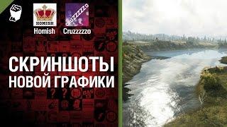 Скриншоты новой графики - Легкий Дайджест №47 - От Homish и Cruzzzzzo