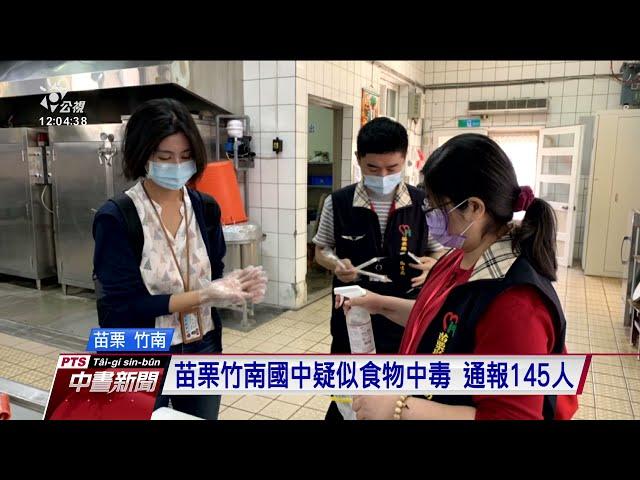 苗栗竹南國中營養午餐飯後145人身體不適 衛生局採樣釐清