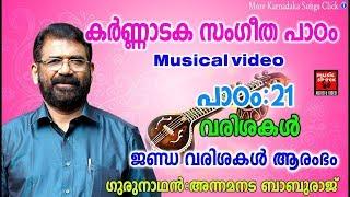 Karnataka Sangeetha Paadam 21| Karnataka Sangeetham Malayalam 2018 | Classical Music For Studying