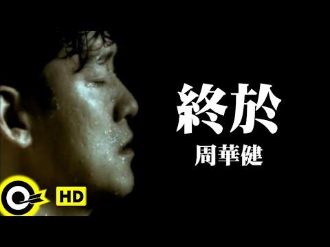 周華健-終於 (官方完整版MV)