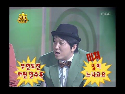 Infinite Challenge, 200(1), #07, 200회 특집(1) 20100529