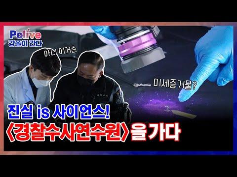 """[폴라이브 시즌 2] 22화 """"진실 is 사이언스 '경찰수사연수원'을 가다!"""""""