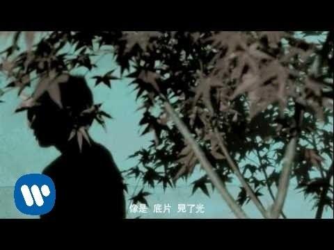 林俊傑 JJ Lin -  不存在的情人Nonexistent (華納official 官方完整 HD 高畫質版 MV)